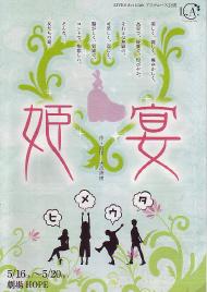 姫宴_1.jpg