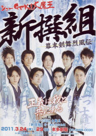 ショーGEKI新撰組_1.jpg