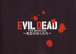 EVIL DEAD THE MUSICAL~死霊の...